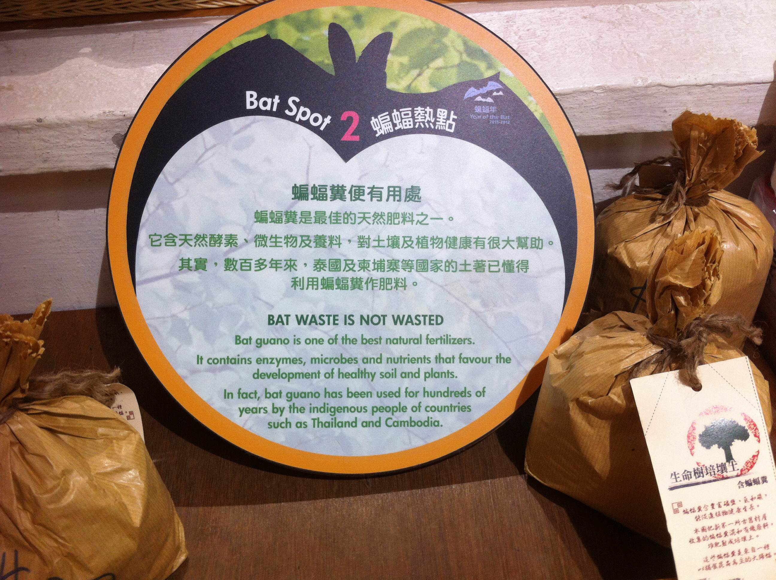 A sign in The Farm Shop explaining the use of bat guana in farming.